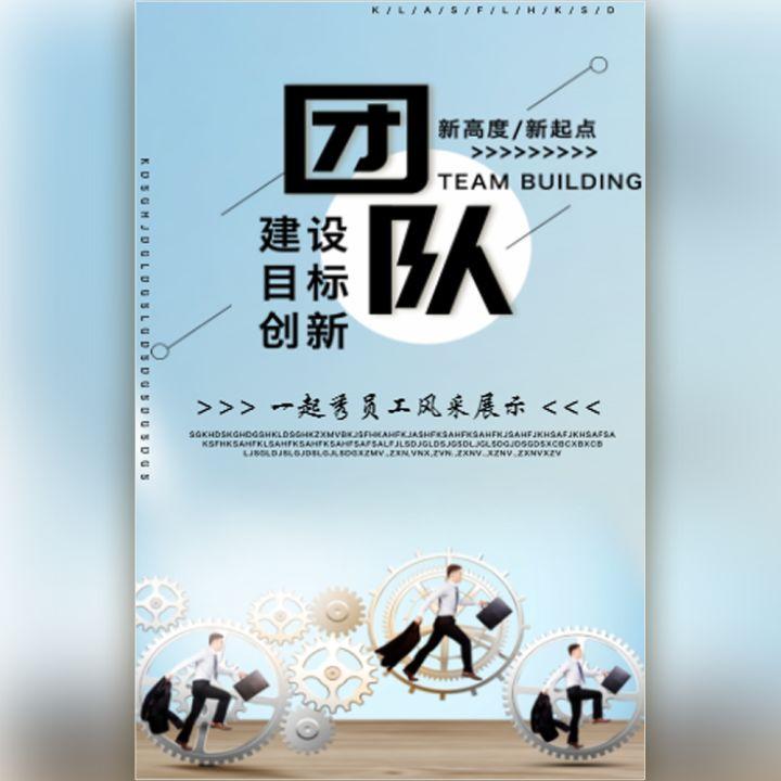 大气团队建设企业文化拓展培训比赛员工风采相册
