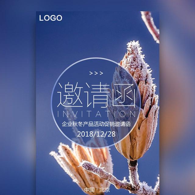 高端时尚中国风冬季产品展会峰会论坛活动促销邀请函
