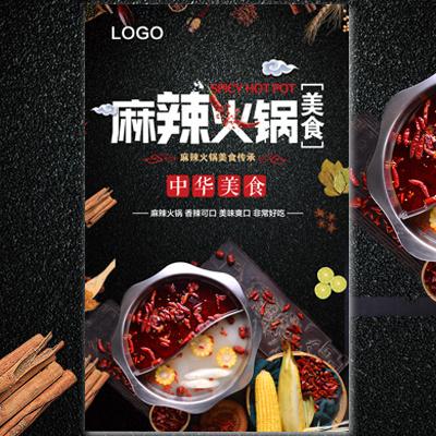 麻辣火锅四川火锅重庆火锅开业宣传招商加盟