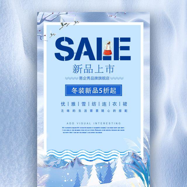 冬季新品上市服装店铺活动促销新品发布冬装产品宣传