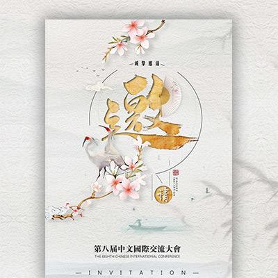 高端简约中国风活动峰会商务通用会议邀请函