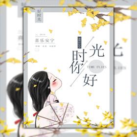 2019你好2018再见清新唯美相册心情日记