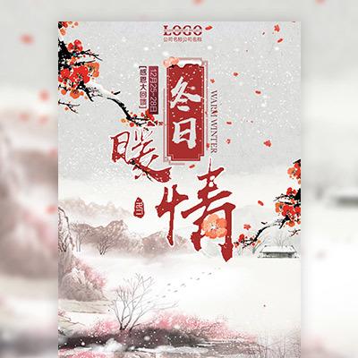 冬季大气中国风促销活动通用模板