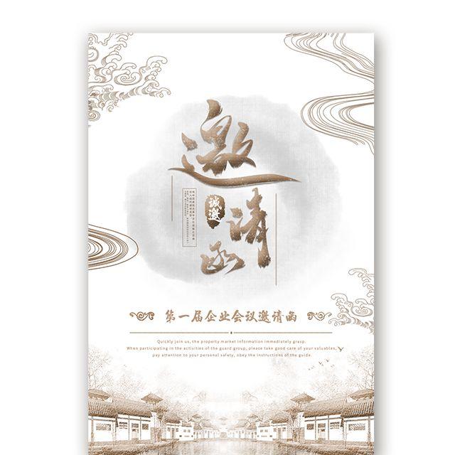 中国风水墨企业会议邀请函新品发布会邀请函