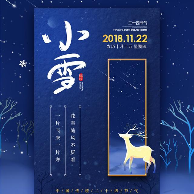 中国风幽美二十四节气之小雪唯美夜晚