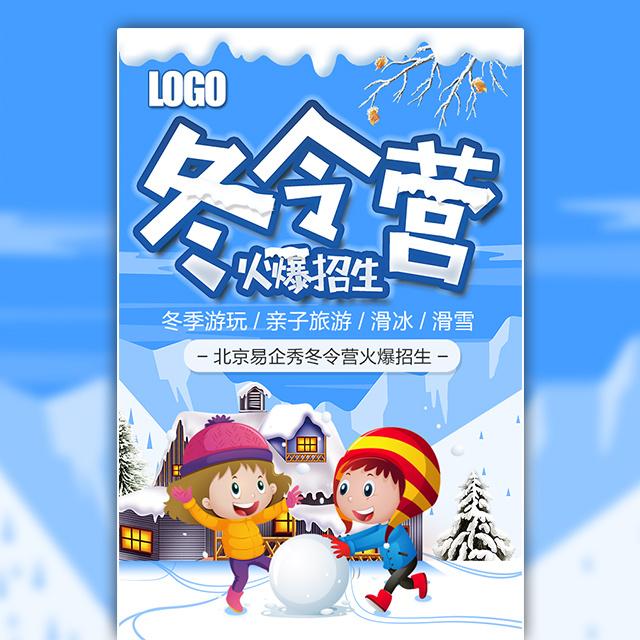 寒假冬令营招生宣传