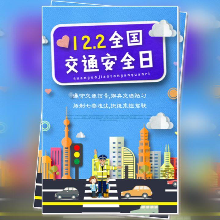 12月2日全国交通安全日科普宣传