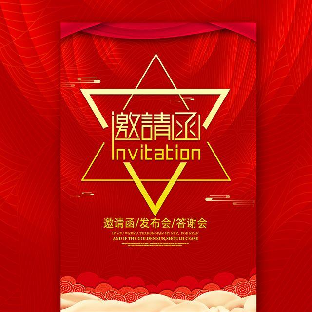 中国红企业会议邀请函年终盛典答谢会邀请函
