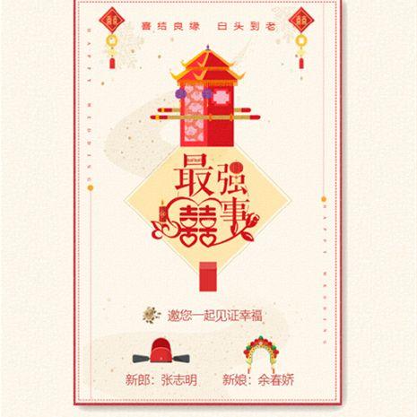 中国风婚礼请柬请帖邀请函