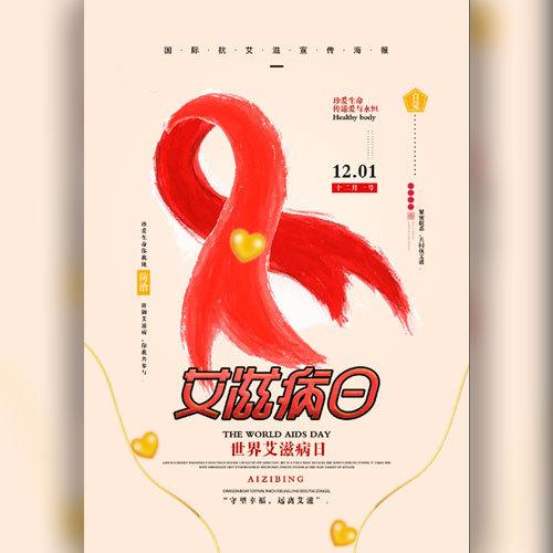 预防艾滋病日宣传世界艾滋病日