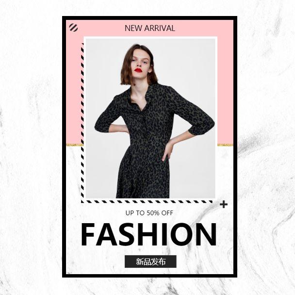 时尚简约高端女装服饰开业上新产品宣传画册邀请函