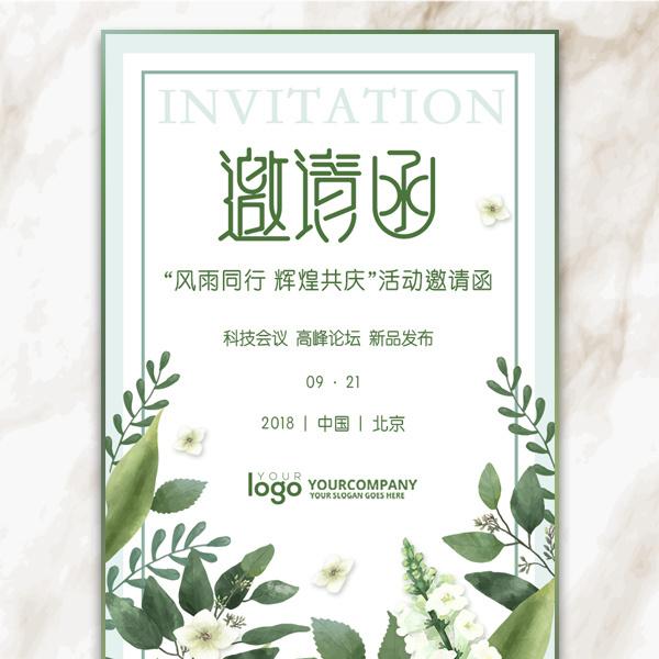 绿色清新邀请函品牌活动发布会