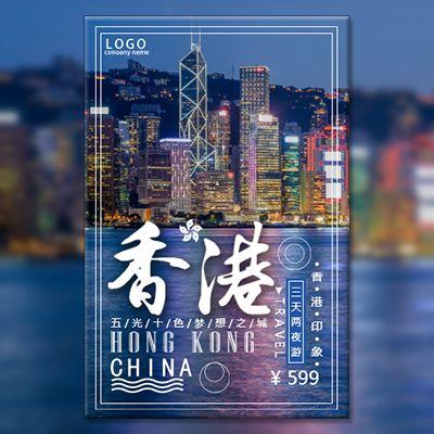 香港旅游假日旅游旅行社宣传组团游自由行