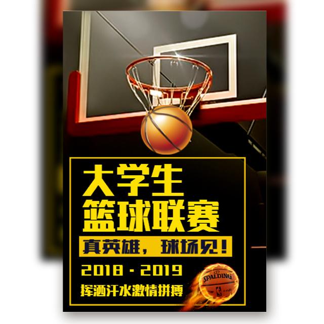 大学生篮球联赛篮球比赛邀请函篮球特训营篮球培训班