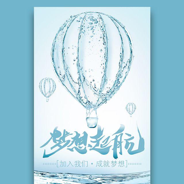 小清新企业公司招聘梦想起航商务