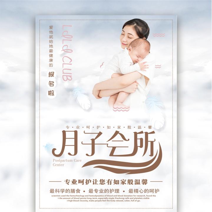 月子会所母婴护理中心月嫂推介所促销活动宣传