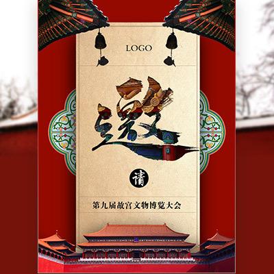 大气古典故宫中国风邀请函