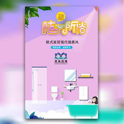 卫浴促销宣传展示产品介绍