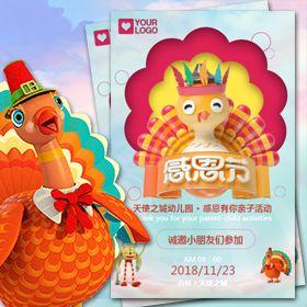 可爱动态感恩节幼儿园亲子活动邀请函招生宣传
