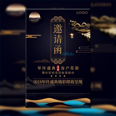 新中式活动邀请函地产金融客户答谢会发布会邀请