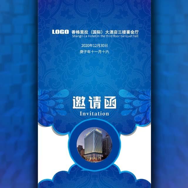 商务高端大海蓝时尚科技商务会议大气邀请函
