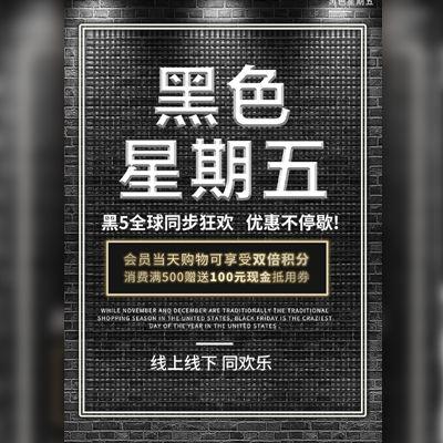 简约炫酷黑色星期五促销海外电商零售微商促销宣传