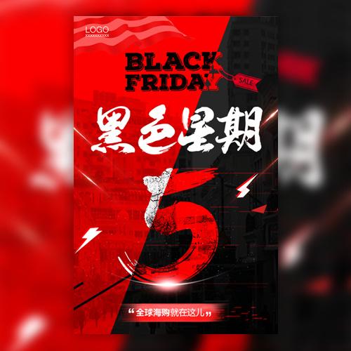 黑色星期五商品促销黑五促销