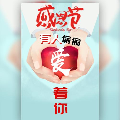 走心煽情感人感恩节祝福自媒体鸡汤贺卡