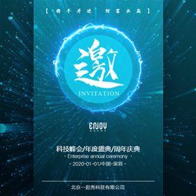 炫酷快闪高端商务蓝色科技会议会展年会庆典邀请函