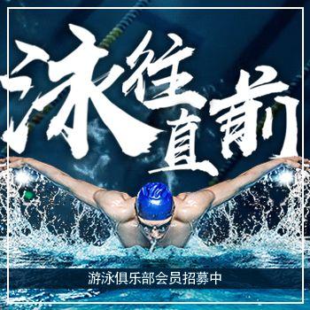 成人少年儿童游泳馆暑期游泳招生培训夏令营冬季动态