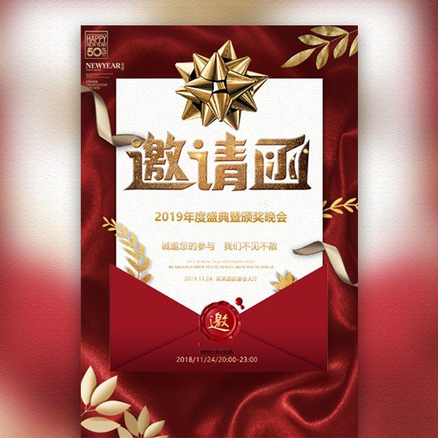 快闪中国风企业宣传模板