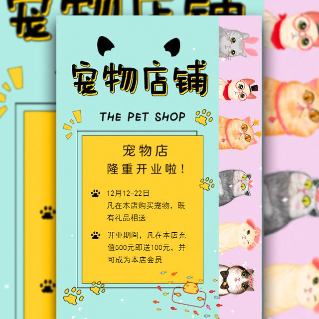 简约宠物店开业促销创意宣传