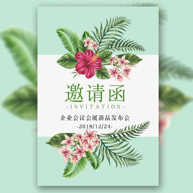 绿色高端清新花朵发布会邀请函