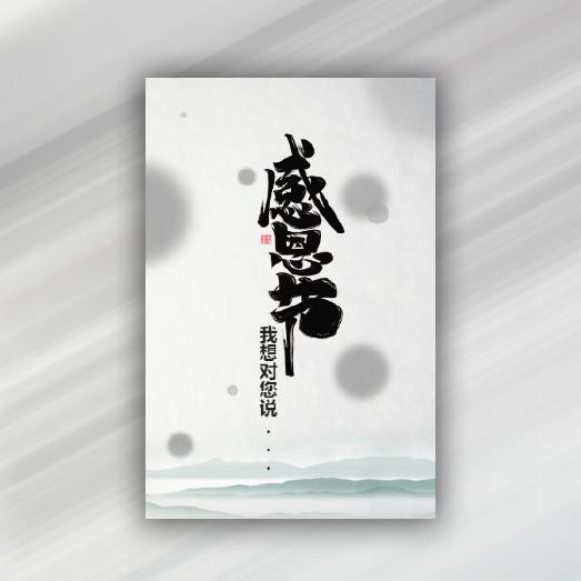 感恩节语音文字贺卡企业宣传