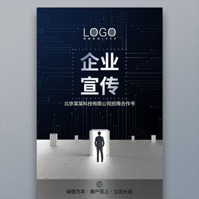 简约大气商务企业宣传画册公司简介品牌宣传产品介绍