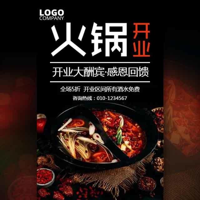 火锅店新店开业活动促销宣传