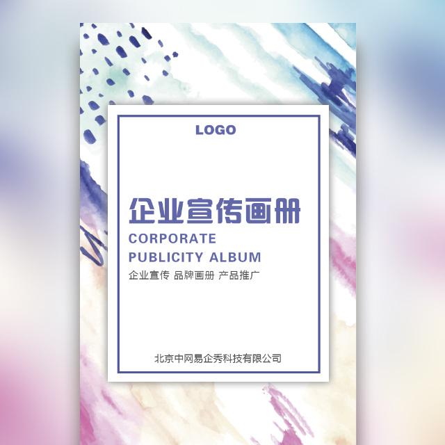 高端时尚简约炫彩水彩企业宣传产品画册品牌推广宣传