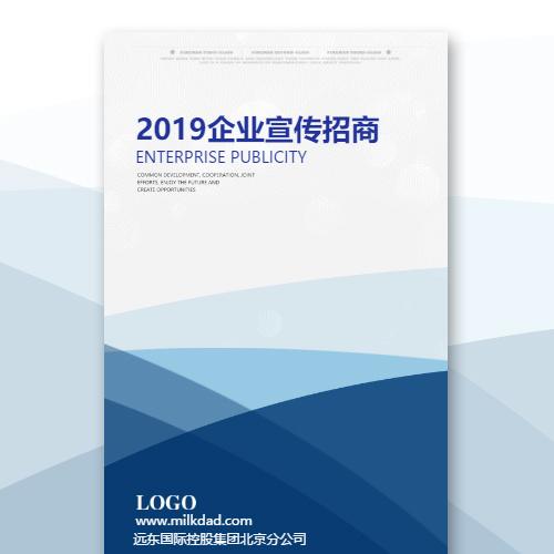商务蓝通信互联网IT科技公司企业文化产品简介宣传