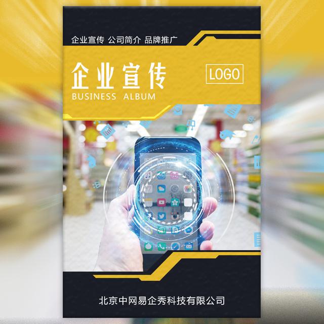 高端时尚科技蓝黄企业宣传公司简介产品推广宣传画册