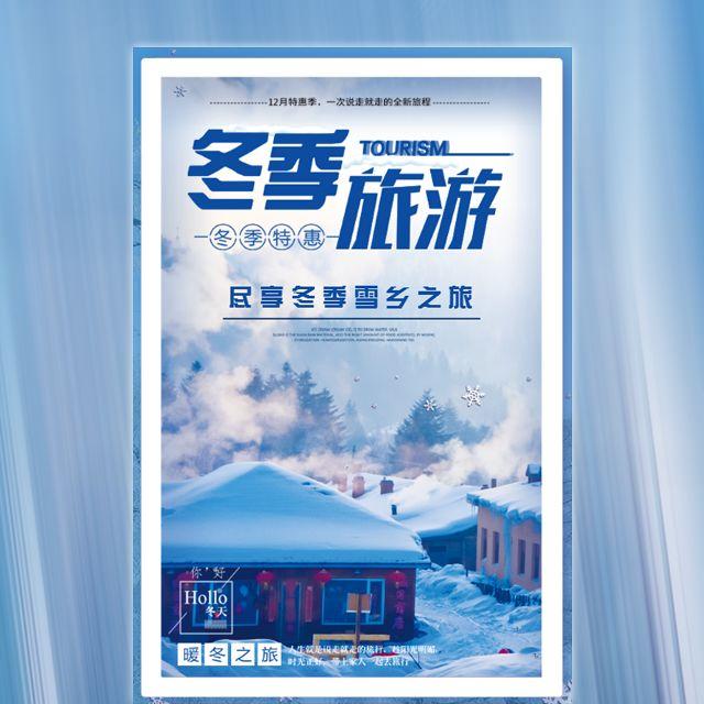 冬季旅游旅行社宣传雪乡简介简约清新风