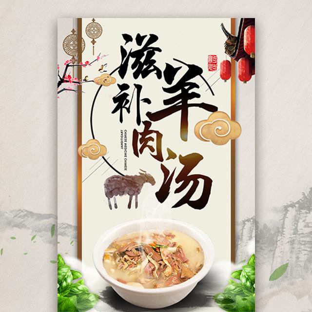 羊肉汤羊杂汤羊汤馆开业羊汤促销活动冬季滋补羊汤