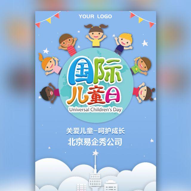 国际儿童日宣传