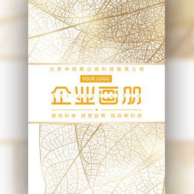 金色树叶商务宣传画册公司介绍企业宣传画册公司文化