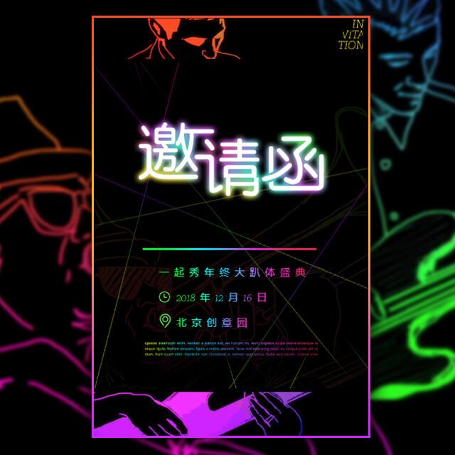 炫酷版五彩斑斓黑快闪邀请函企业年终盛典派对活动