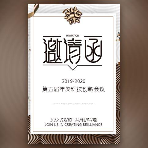 高端大气简约邀请函酷炫会议活动新品发布通用模板