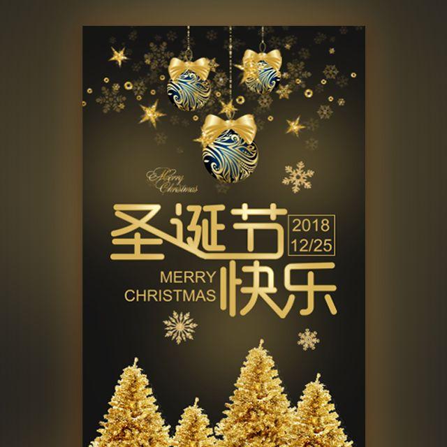 圣诞节企业员工祝福贺卡