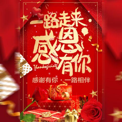 火爆感恩节祝福心灵鸡汤企业宣传促销
