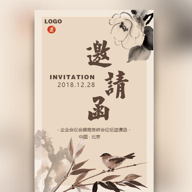 高端时尚简约中国风企业会议会展商务峰会论坛邀请函