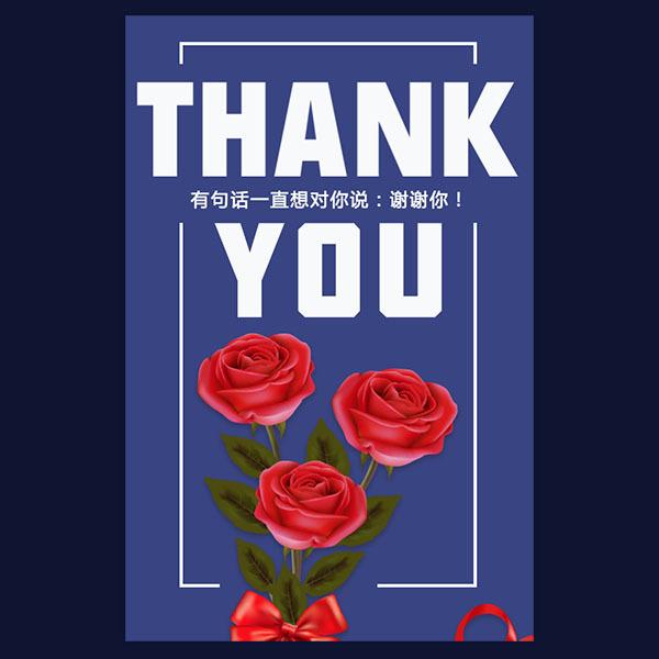 感恩节问候祝福答谢卡感恩有你感谢父母爱人朋友