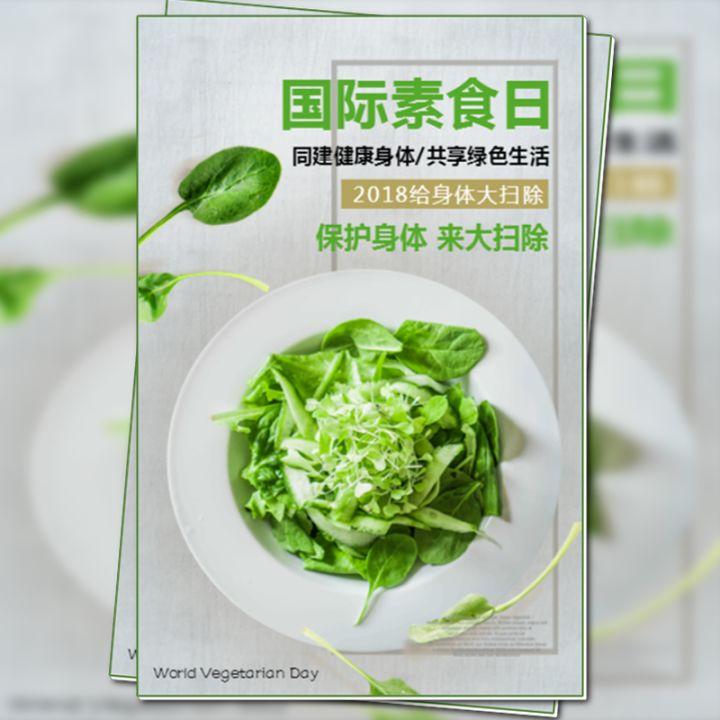 11月25日国际素食日科普宣传